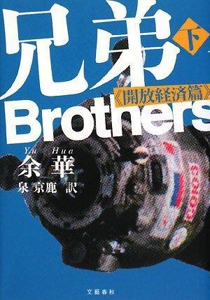 兄弟 下 《開放経済篇》
