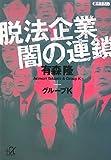 脱法企業 闇の連鎖 (講談社+α文庫)