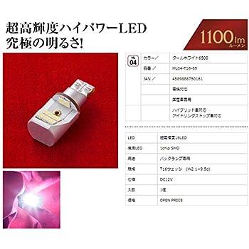 VALENTI(ヴァレンティ) JEWEL LEDバルブ MX ハイルーメン 超高輝度16LED クールホワイト 6500K 1100lm T16ウェッジ 1個入り ML04-T16-65
