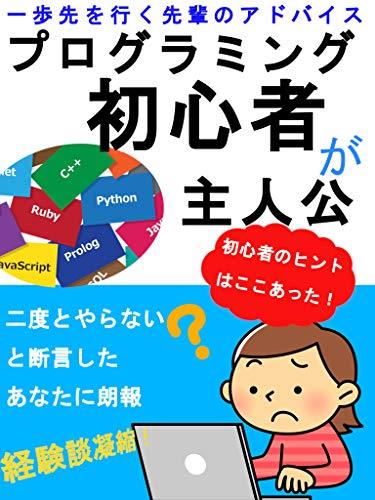 プログラミング初心者が主人公【体験談】