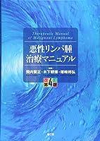 悪性リンパ腫治療マニュアル(改訂第4版)