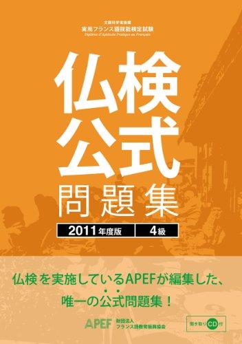 仏検公式問題集 4級〈2011年度版〉
