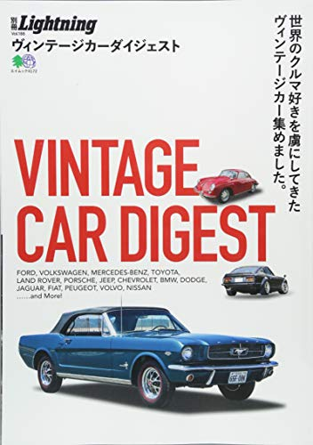 VINTAGE CAR DIGEST(ヴィンテージカーダイジェスト) (エイムック 4172 別冊Lightning vol. 188) - ライトニング編集部