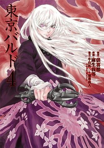 TOKYO BARDO(4) (ヤングガンガンコミックス)
