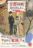 京都岡崎、月白さんとこ 人嫌いの絵師とふたりぼっちの姉妹 (集英社オレンジ文庫)