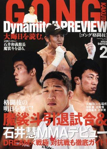 GONG(ゴング)格闘技2010年2月号