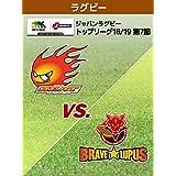 ジャパンラグビー トップリーグ18/19 第7節 Honda vs. 東芝