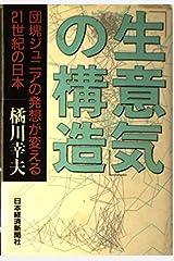 「生意気」の構造―団塊ジュニアの発想が変える21世紀の日本 ハードカバー