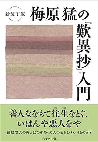 新装丁版 梅原 猛の『歎異抄』入門