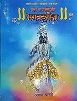 Dnyaneshwari Bhavartha Saransh - Mala Samajleli Bhagwad Gita