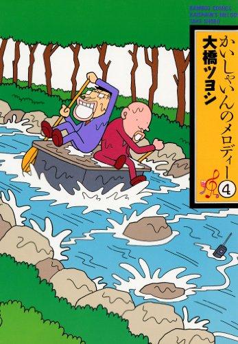 かいしゃいんのメロディー(4) (バンブーコミックス 4コマセレクション)