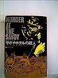 サボイ・ホテルの殺人 (1975年)