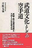 武道文化としての空手道―武術・武士道の伝統とスポーツ化を考える―