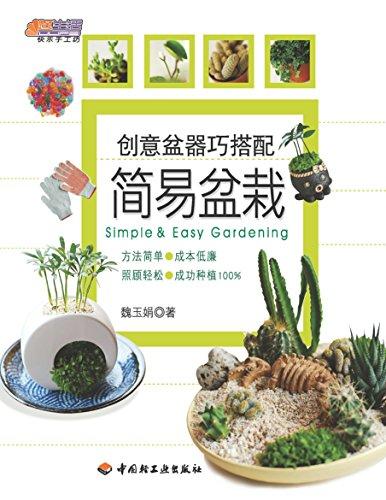 创意盆器巧搭配:简易盆栽 Smart Collocation of Innovative Flowerpots: Simple & Easy Gardening (English Edition)