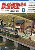 鉄道模型趣味 2012年 08月号 [雑誌]