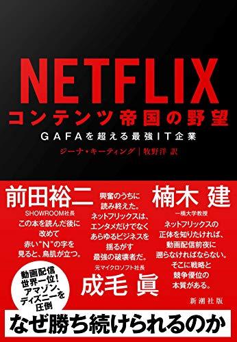 『NETFLIX コンテンツ帝国の野望 :GAFAを超える最強IT企業』