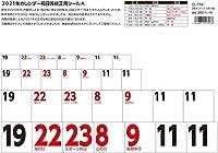 祝日等修正用シール(2枚セット) CL-758 トライエックス 祝日変更 訂正シール(祝日変更・確定版) 白