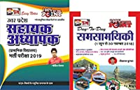 sahayak adhyapak uttar pradesh (Notes by Mohit Tejas) with current affairs 2019 (samsamayiki)
