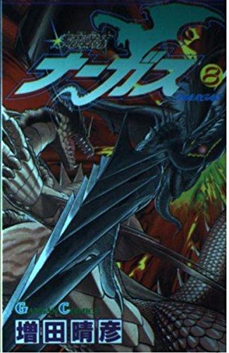 輝竜戦鬼ナーガス 8 (ガンガンコミックス)の詳細を見る