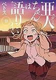 亜人ちゃんは語りたい(9) (ヤングマガジンコミックス) - ペトス