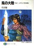 風の大陸〈外伝 2〉レキサントラの女戦士 (富士見ファンタジア文庫)
