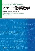 マッカーリ化学数学