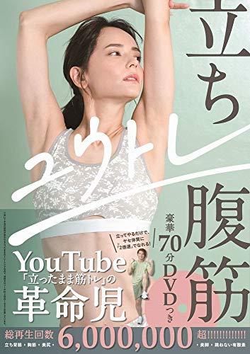 立ち腹筋 - 豪華70分DVDつき - (美人開花シリーズ)