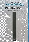 プルーラリズム
