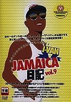 I-VAN JAMAICA 日記 Vol.9 [DVD]