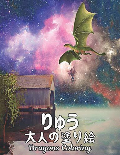 りゅう 大人の塗り絵 Dragons Coloring: 塗り絵りゅう ストレス解消ドラゴンのデザイン50リラクゼーションとストレス緩和のための片面ドラゴンのデザイン100ページの塗り絵ストレス緩和の動物パターン Coloring Book for Adults