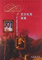 名人的真实故事系列丛书:巴尔扎克 雨果