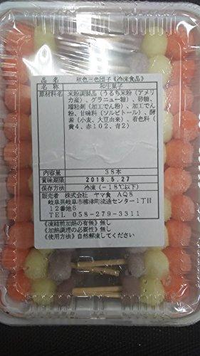 冷凍和菓子 秋色 プチ 三色団子 38串 前菜 八寸 あしらい等 解凍後そのままお召し上がり頂けます。