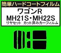 関西自動車フィルム 簡単ハードコートフィルム スズキ ワゴンR MH21S MH22S リヤセット カット済みカーフィルム ブラック