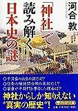「神社」で読み解く日本史の謎 (PHP文庫)