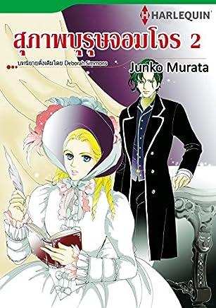 สุภาพบุรุษจอมโจร 2: Harlequin Comics Thai edition (English Edition)