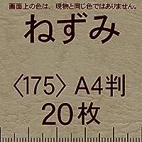 レザック66(淡色少量)A4T<175>ねずみ(20枚)