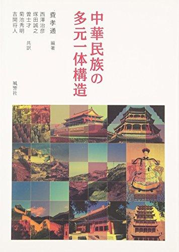 中華民族の多元一体構造