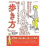 10万人を診た理学療法士が教える 100歳まで寝たきりにならない「歩き方」 (サクラムック)