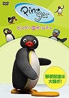 ピングー in ザ・シティ 郵便配達は大騒ぎ! [DVD]