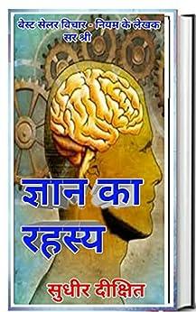 ज्ञान का रहस्य (Gyan ka rhshy ): Hindi New Ebook (Hindi Edition )