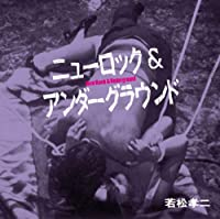ニューロック&アンダーグラウンド(若松孝二傑作選4)