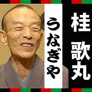 『桂歌丸「うなぎや」』のカバーアート
