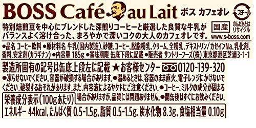 サントリーコーヒーボスカフェオレ185g×30本