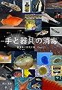 Chart21 手や器具の消毒 観賞魚の病気対策