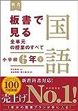 板書で見る全単元の授業のすべて 国語 小学校6年下 (板書シリーズ) 【電子版・DVD無しバージョン】