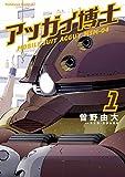 アッガイ博士(1) (角川コミックス・エース)