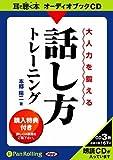 [オーディオブックCD] 大人力を鍛える話し方トレーニング (<CD>)