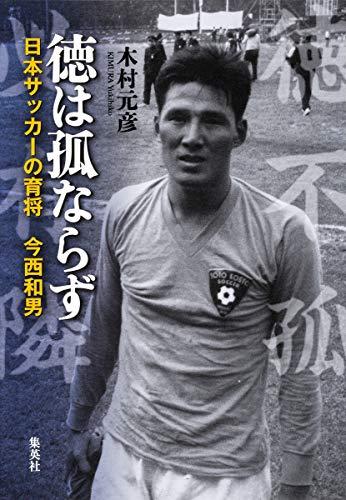 徳は孤ならず 日本サッカーの育将 今西和男』|感想・レビュー - 読書 ...
