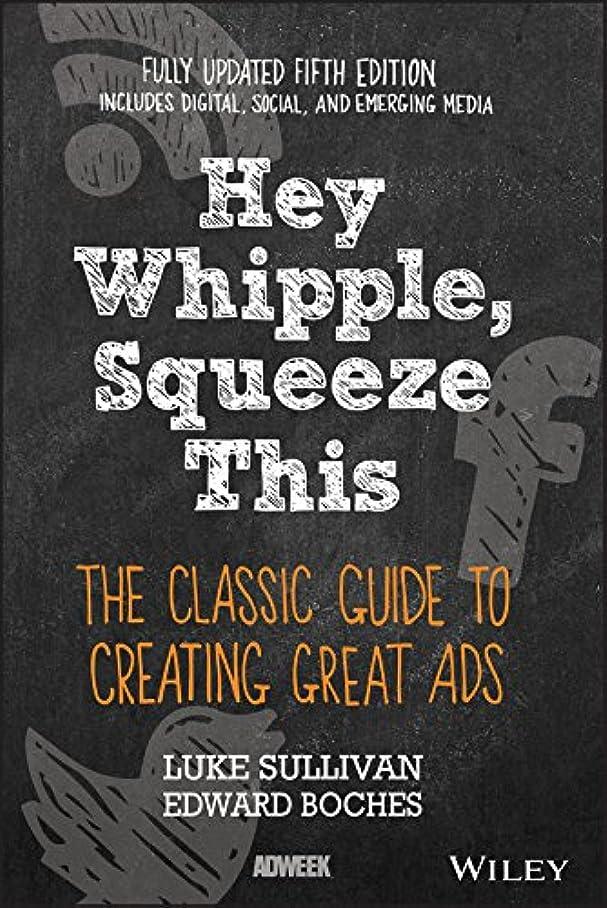 お酢雪だるま糸Hey, Whipple, Squeeze This: The Classic Guide to Creating Great Ads (English Edition)