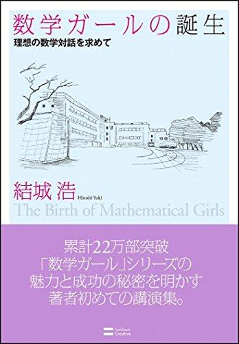 数学ガールの誕生 理想の数学対話を求めて (数学ガールシリーズ)